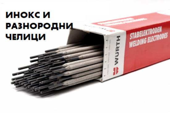 Слика на Инокс-разнородни челици